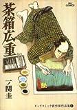 茶箱広重  / コミック賞作家 のシリーズ情報を見る