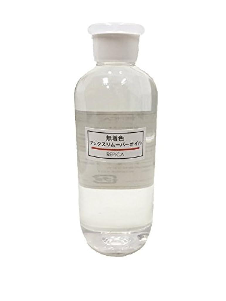 無着色ワックスリムーバーオイル 250ml(300-4) (ワックス脱毛 ブラジリアンワックス) 業務用 自宅用 ワックスオイル