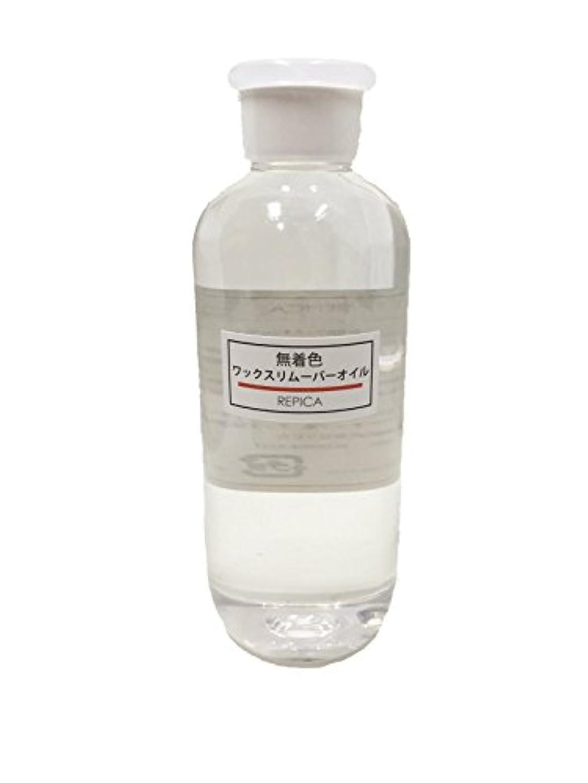 インセンティブ限界上に無着色ワックスリムーバーオイル 250ml(300-4) (ワックス脱毛 ブラジリアンワックス) 業務用 自宅用 ワックスオイル