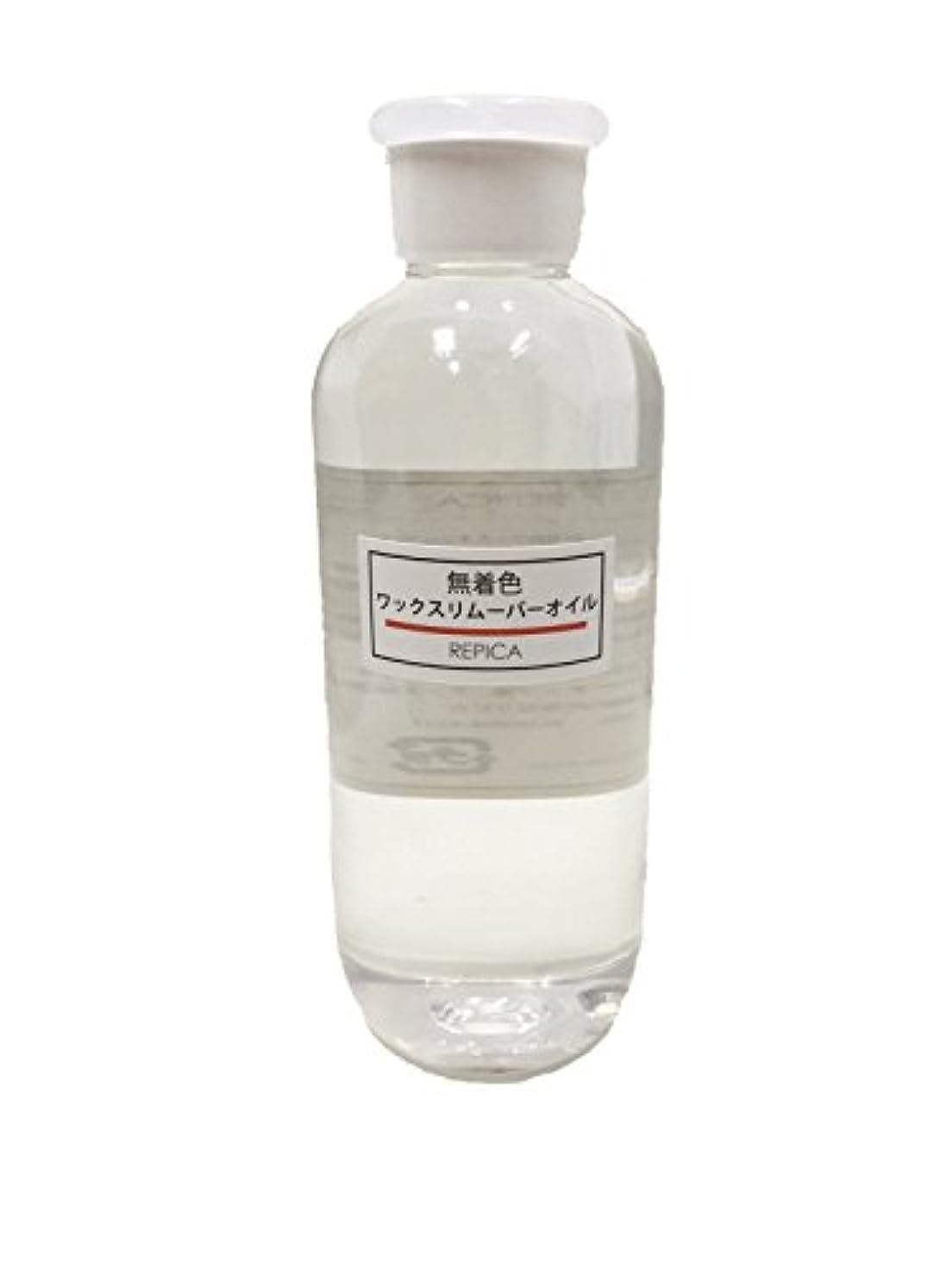 アンタゴニスト気まぐれなピストン無着色ワックスリムーバーオイル 250ml(300-4) (ワックス脱毛 ブラジリアンワックス) 業務用 自宅用 ワックスオイル