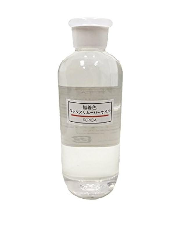 きょうだいフリッパーキャップ無着色ワックスリムーバーオイル 250ml(300-4) (ワックス脱毛 ブラジリアンワックス) 業務用 自宅用 ワックスオイル