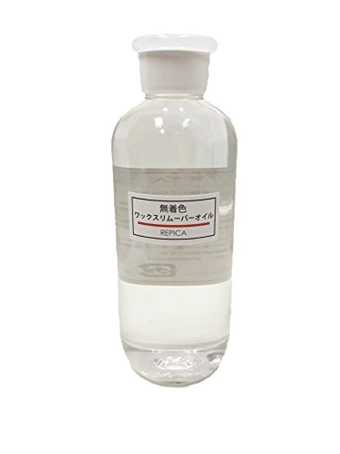 複数のためにベーコン無着色ワックスリムーバーオイル 250ml(300-4) (ワックス脱毛 ブラジリアンワックス) 業務用 自宅用 ワックスオイル