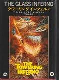 タワーリングインフェルノ (1975年) (Hayakawa novels)