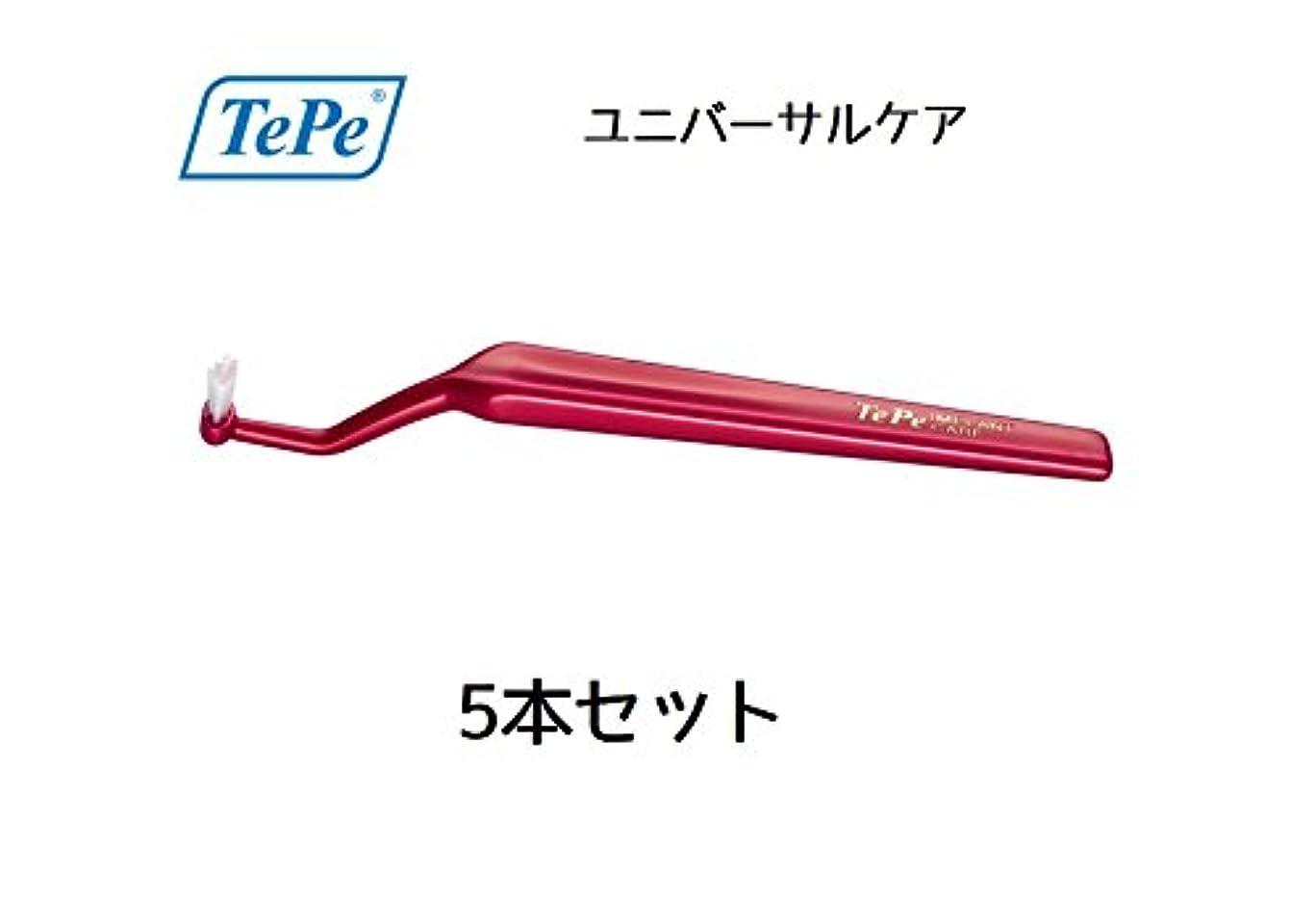 トイレタップ褒賞テペ ユニバーサルケア (旧インプラントケア) 5本 TePe Universal Care …