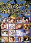 パソコン美少女ゲーム攻略Special22