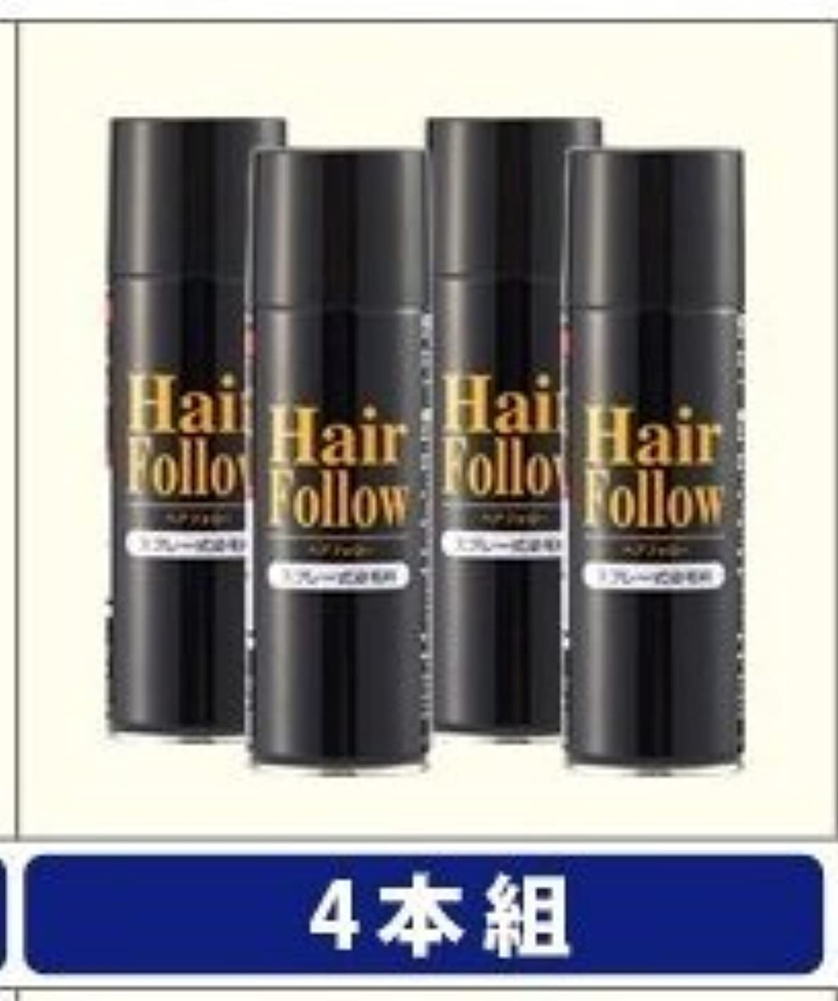 概念締める妻NEW ヘアフォロー スプレー ブラウン スプレー式染毛料 自然に薄毛をボリュームアップ!薄毛隠し かつら (4本)