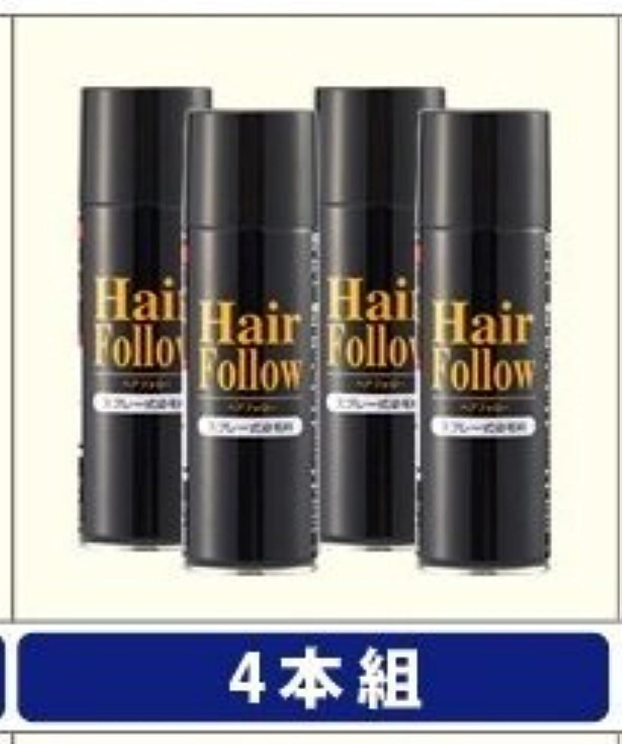 NEW ヘアフォロー スプレー ブラウン スプレー式染毛料 自然に薄毛をボリュームアップ!薄毛隠し かつら (4本)