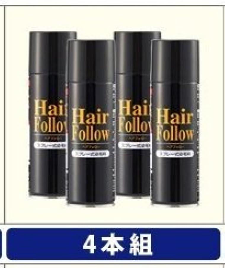バスタブれるスキムNEW ヘアフォロー スプレー ブラウン スプレー式染毛料 自然に薄毛をボリュームアップ!薄毛隠し かつら (4本)