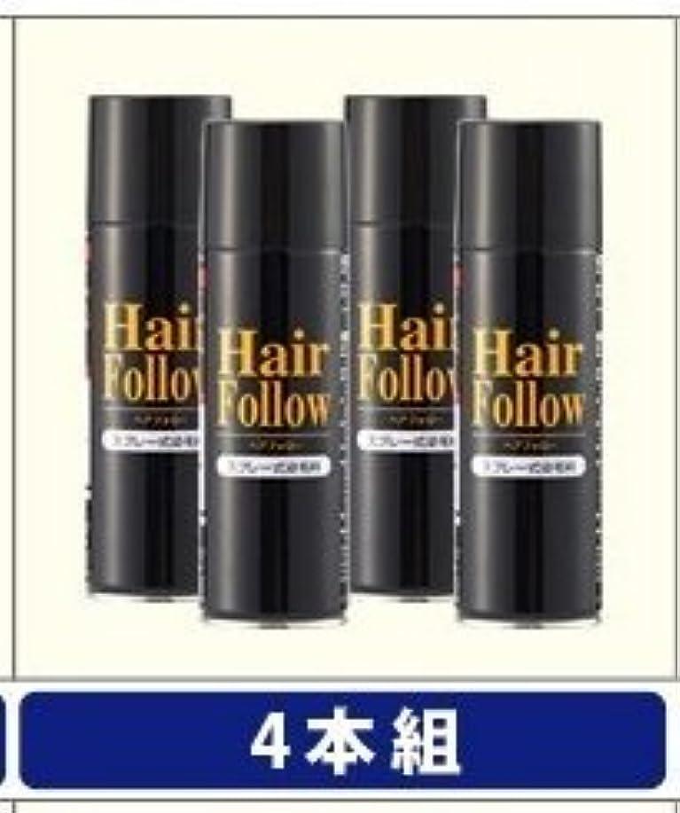 スカープ議題調整可能NEW ヘアフォロー スプレー ブラウン スプレー式染毛料 自然に薄毛をボリュームアップ!薄毛隠し かつら (4本)