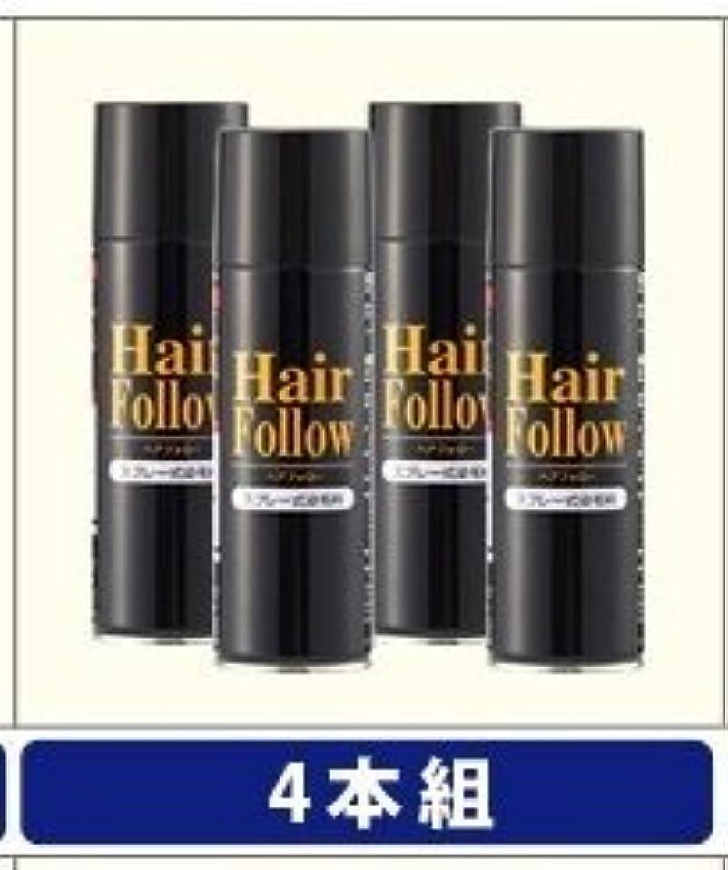 かもめ手数料フレットNEW ヘアフォロー スプレー ブラウン スプレー式染毛料 自然に薄毛をボリュームアップ!薄毛隠し かつら (4本)
