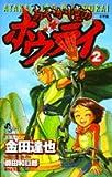 あやかし堂のホウライ 第2巻 (少年サンデーコミックス)