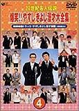 20世紀名人伝説 爆笑!!やすし きよし漫才大全集~第4集~ [DVD]
