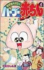 バーブー赤ちん 第4巻―かげきベイビー (てんとう虫コミックス)