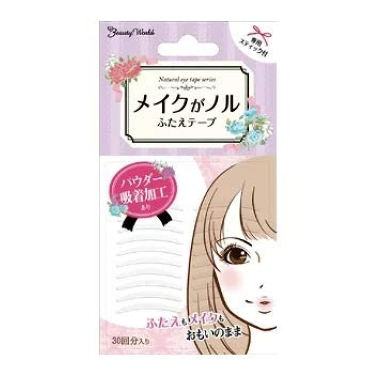 道徳ウッズ混乱させるふたえ用テープ(透明) ENT241 30回分 スティック付き 日本製 メイク 化粧 アイメイク 目 ぱっちり 二重 ふたえ 変身 クリア 自然 素肌 フィット 初心者 簡単 かわいい 女子 女の子