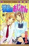 学校のおじかん (4) (マーガレットコミックス (3854))