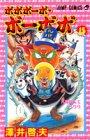 ボボボーボ・ボーボボ (15) (ジャンプ・コミックス)