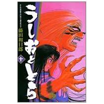 うしおととら (10) (小学館文庫)