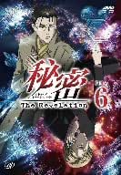 秘密(トップ・シークレット)~The Revelation~ File 6 [DVD]
