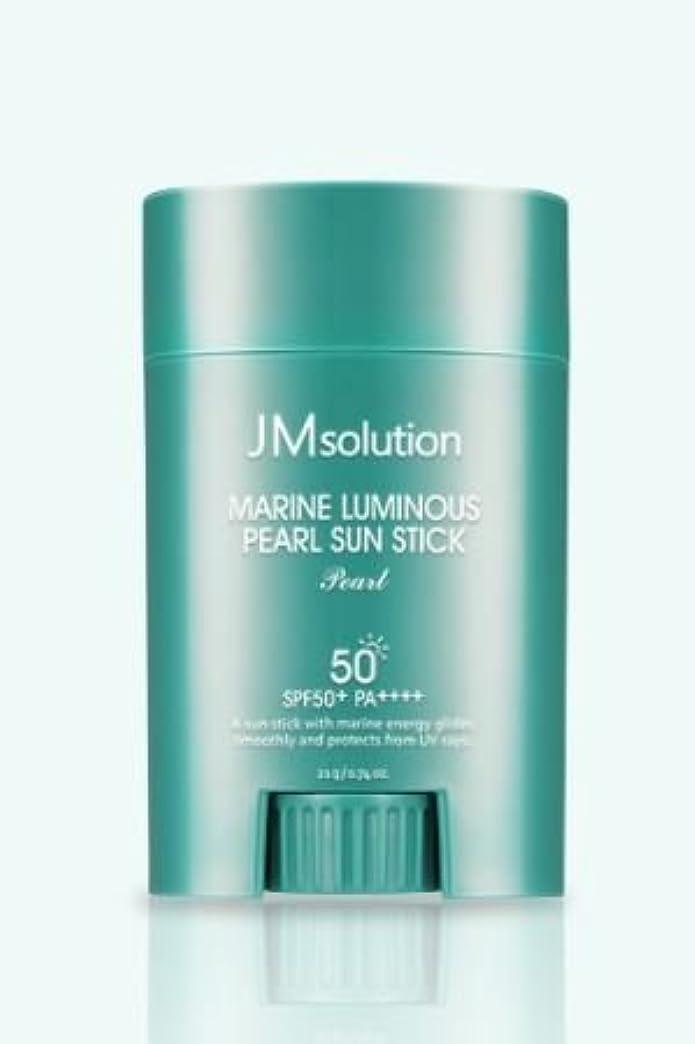 オーガニックアテンダントラテン[JMsolution] Marine Luminous Pearl Sun Stick 21g SPF50+ PA++++ [並行輸入品]