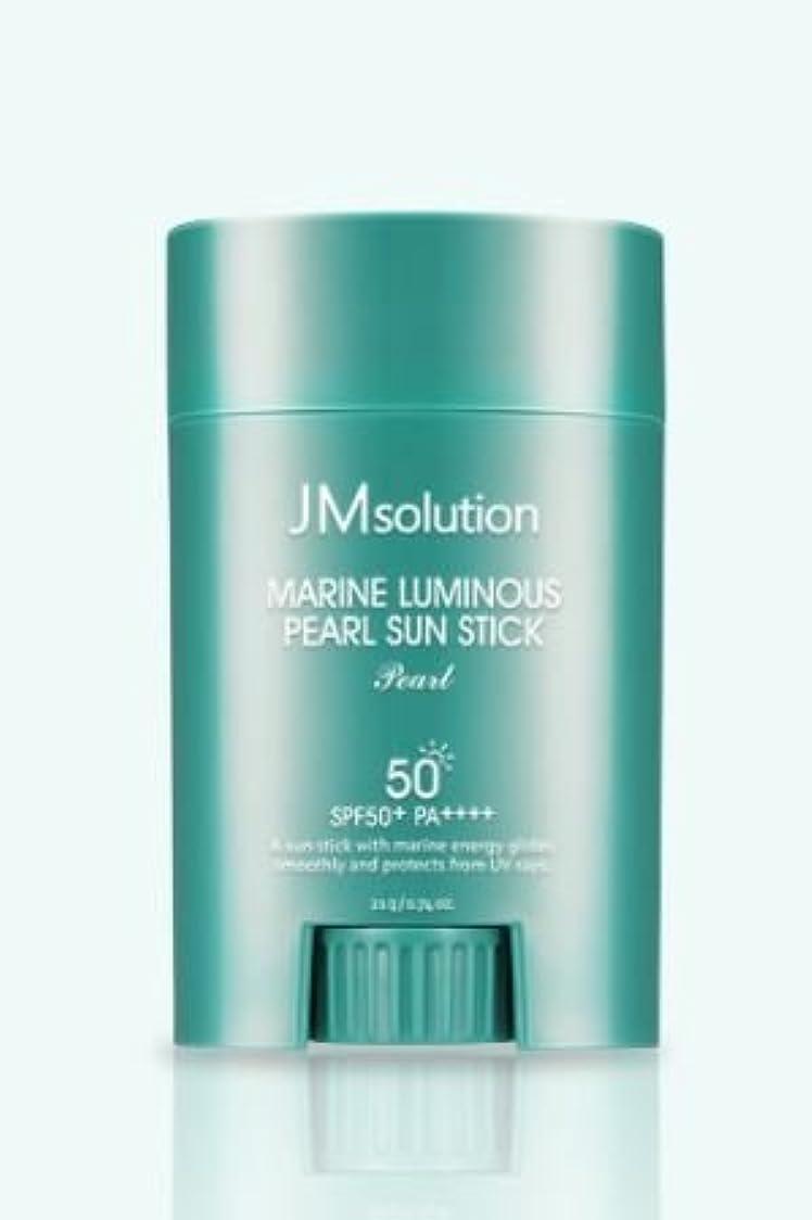 リードシーズンダーベビルのテス[JMsolution] Marine Luminous Pearl Sun Stick 21g SPF50+ PA++++ [並行輸入品]