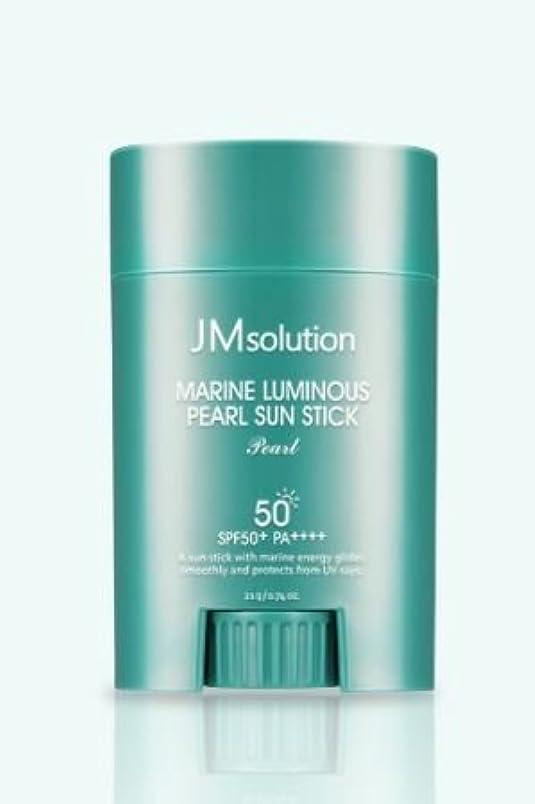 スマッシュブローホール抑制する[JMsolution] Marine Luminous Pearl Sun Stick 21g SPF50+ PA++++ [並行輸入品]