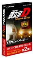 イープライスシリーズ 頭文字D Second Stage タイピング関東最速プロジェクト