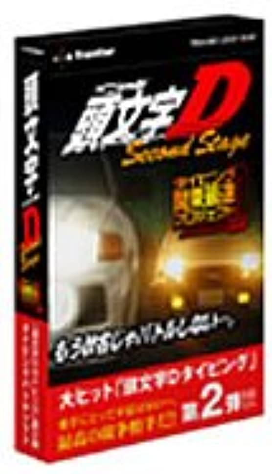農業受け入れる彼らイープライスシリーズ 頭文字D Second Stage タイピング関東最速プロジェクト