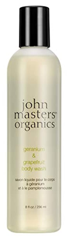 瞑想する必須傾向がありますジョンマスターオーガニック ゼラニウム&グレープフルーツ ボディウォッシュ 236ml