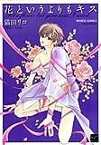 花というよりもキス  / 猫田 リコ のシリーズ情報を見る
