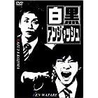 白黒アンジャッシュ [DVD]