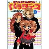 PaPaPaパラダイス 1 (バンブー・コミックス)