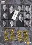 女系家族 Vol.4 [DVD]