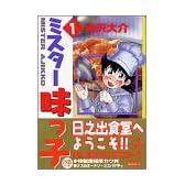 ミスター味っ子(1) (講談社漫画文庫)