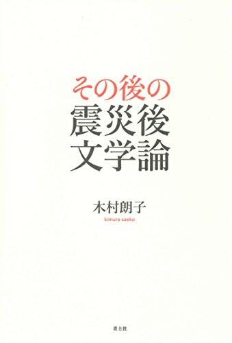 その後の震災後文学論 / 木村朗子