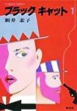 ブラックキャット (1) (集英社文庫―コバルト・シリーズ)