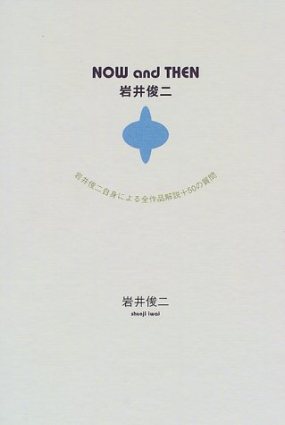 NOW and THEN 岩井俊二―岩井俊二自身による全作品解説+50の質問の詳細を見る
