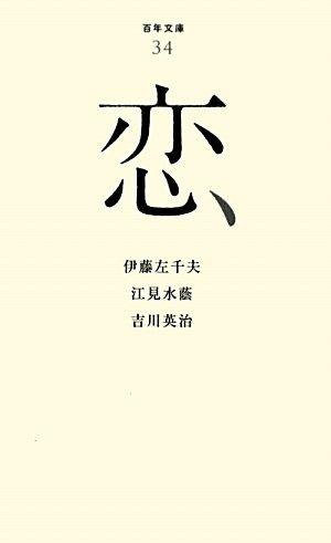 (034)恋 (百年文庫)の詳細を見る