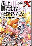 プロジェクトX挑戦者たち 〔6〕―コミック版 炎上男たちは飛び込んだ (ミッシィコミックス コミック版プロジェクトX挑戦…