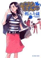 ハクバノ王子サマ 4 (ビッグコミックス)の詳細を見る