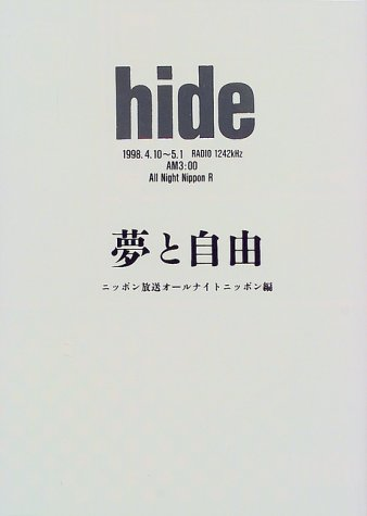 hide―夢と自由の詳細を見る