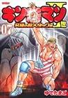 キン肉マン2世 究極の超人タッグ編 第7巻