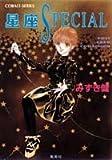星座SPECIAL―POSTCARD COLLECTION (コバルト文庫)