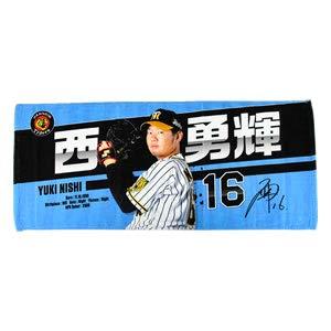 阪神タイガース グッズ 西 選手フォトタオル 背番号16