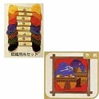 絵織用糸セット (8色)