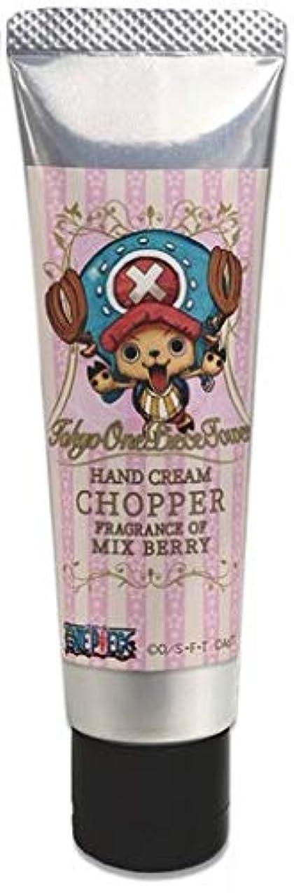 排他的ソーシャル専制ワンピース ハンドクリーム チョッパー ミックスベリーの香り 30g