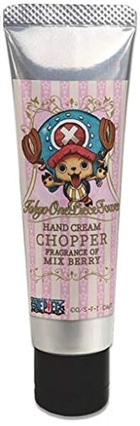 妊娠した倒錯醜いワンピース ハンドクリーム チョッパー ミックスベリーの香り 30g