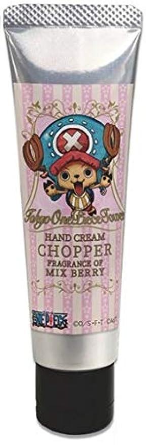 同じ困惑したメールワンピース ハンドクリーム チョッパー ミックスベリーの香り 30g