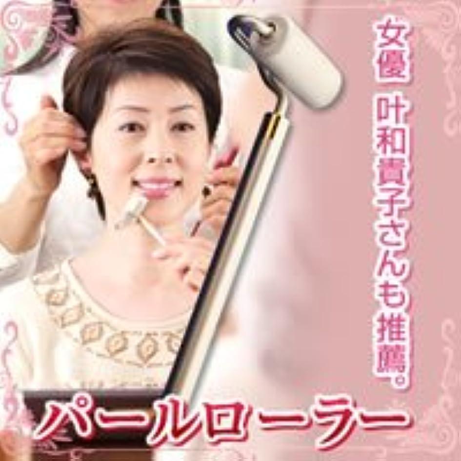 実験的あごひげ移動するパールローラー