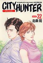 シティーハンター―Complete edition (Volume:32) (Tokuma comics)の詳細を見る