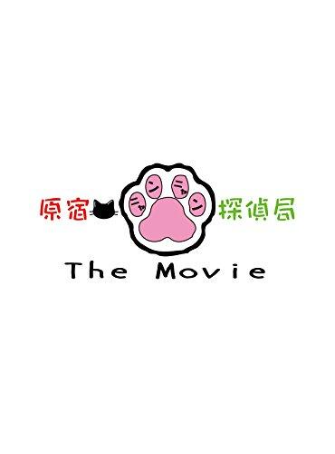 原宿ニャンニャン探偵局 The Movie